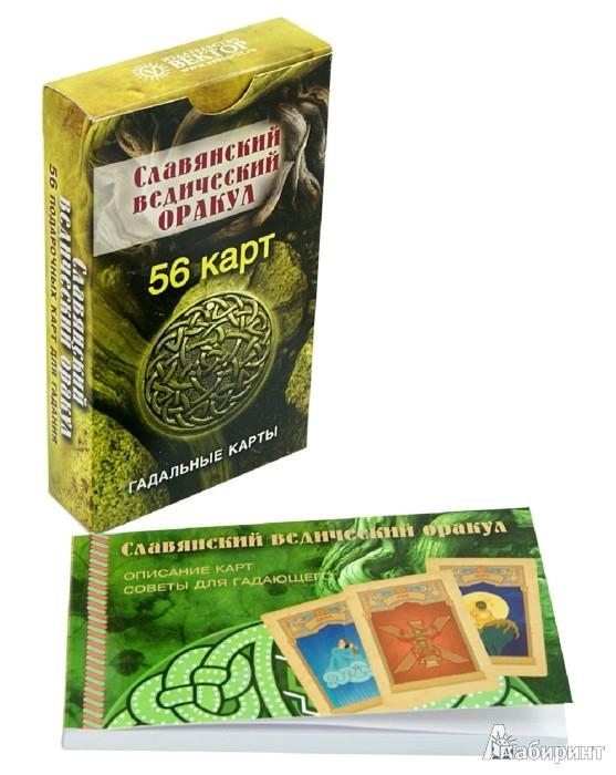 Иллюстрация 1 из 17 для Славянский ведический оракул  (56 карт) | Лабиринт - книги. Источник: Лабиринт