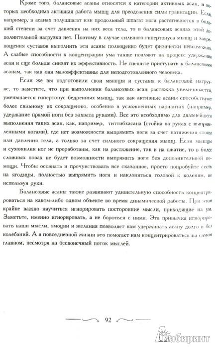 Иллюстрация 1 из 5 для Йога для позвоночника - Николай Высочанский | Лабиринт - книги. Источник: Лабиринт