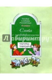 """Слова с непроверяемыми написаниями. Пособие к учебнику """"Русский язык"""",  4-й класс"""