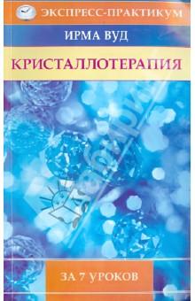Кристаллотерапия за 7 уроков