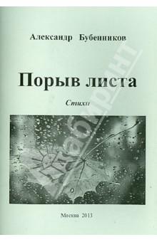 Порыв листаСовременная отечественная поэзия<br>Вашему вниманию предлагается сборник стихотворений Александра Бубенникова Порыв листа.<br>