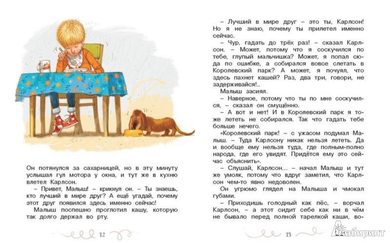 Иллюстрация 1 из 33 для Карлсон, который живет на крыше, проказничает опять - Астрид Линдгрен | Лабиринт - книги. Источник: Лабиринт