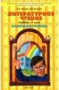 """Бунеев Рустэм Николаевич, Бунеева Екатерина Валерьевна Литературное чтение. 1 класс. """"Капельки солнца"""""""