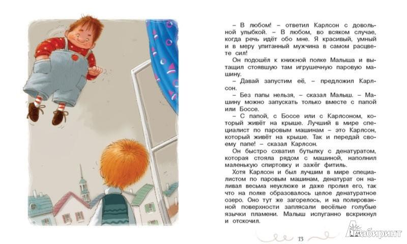 Иллюстрация 1 из 30 для Малыш и Карлсон, который живет на крыше - Астрид Линдгрен   Лабиринт - книги. Источник: Лабиринт