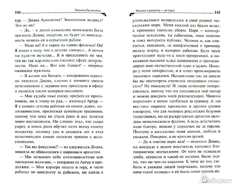 Иллюстрация 1 из 11 для Маньяк и русалка - не пара - Татьяна Луганцева | Лабиринт - книги. Источник: Лабиринт