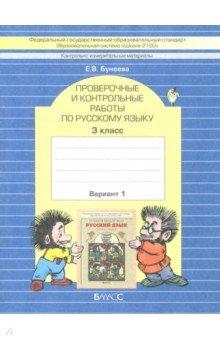 Учебник по русскому языку 3 класс бунеев ответы