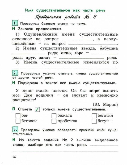 Проверочные и контрольные работы по русскому языку 3 класс бунеева решебник