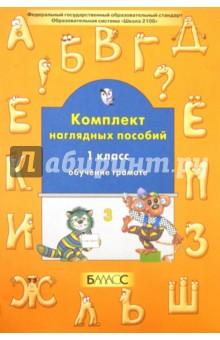 Комплект наглядных пособий. 1 класс. Обучение грамоте. Часть 3. ФГОС