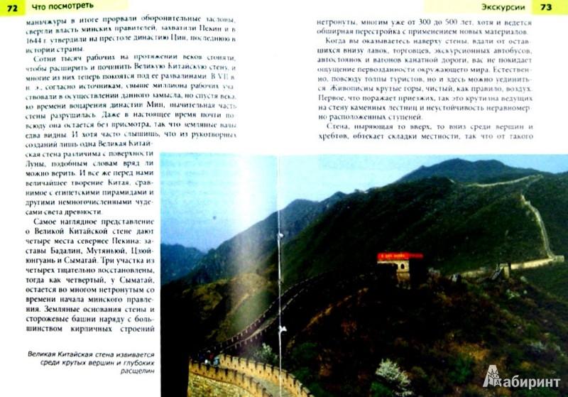 Иллюстрация 1 из 6 для Пекин - Дж. Браун   Лабиринт - книги. Источник: Лабиринт