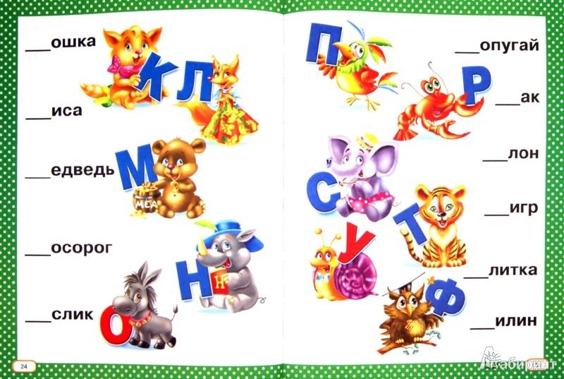 Иллюстрация 1 из 5 для Азбука с крупными буквами | Лабиринт - книги. Источник: Лабиринт