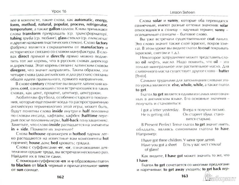 Иллюстрация 1 из 15 для Сборник упражнений к экспресс-курсу английского языка - Петрова, Орлова   Лабиринт - книги. Источник: Лабиринт