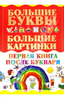 Первая книга после букваряОбучение чтению. Буквари<br>Что читать ребенку, когда букварь уже изучен, а другие книги для него еще сложны? Настоящее издание - это то, что вам нужно! На его страницах вы найдете множество различных заданий, которые непременно понравятся малышу, и он с удовольствием будет их выполнять! <br>С помощью данной книги ваш ребенок научится читать по слогам, отгадывать загадки, подбирать недостающие слова в рифму, а также развивать свою речь, составляя по представленным иллюстрациям предложения и даже небольшие рассказы. Словом, используя это издание, ваш малыш не только научится хорошо читать и говорить, но и сможет расширить свой кругозор, натренировать усидчивость, и главное - книга, несомненно, вызовет у него стремление приобретать все новые и новые знания.<br>