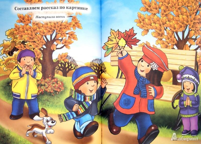 Иллюстрация 1 из 6 для Первая книга после букваря | Лабиринт - книги. Источник: Лабиринт