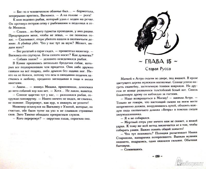 Иллюстрация 1 из 9 для Кинжал Зигфрида - Наталья Солнцева   Лабиринт - книги. Источник: Лабиринт