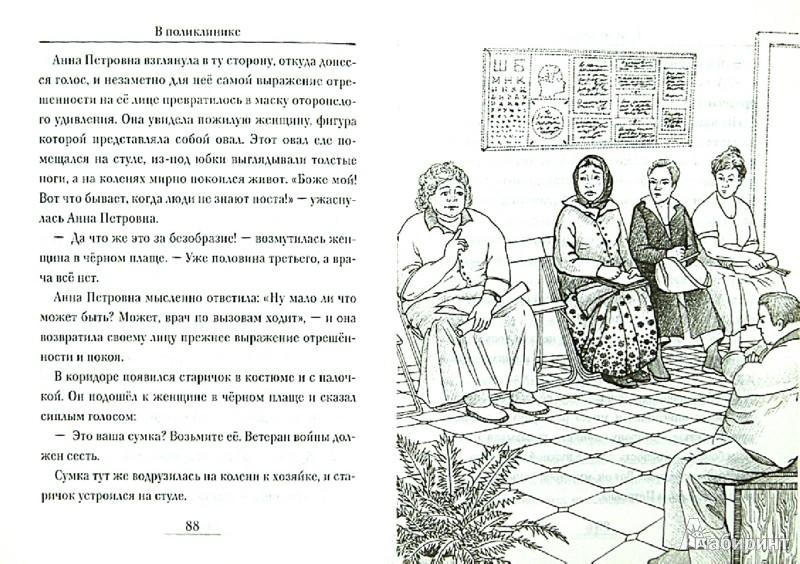 Иллюстрация 1 из 3 для Самая главная встреча - Елена Королева | Лабиринт - книги. Источник: Лабиринт