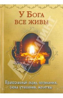 У Бога все живы. Православный обряд погребения, слова утешения, молитвы