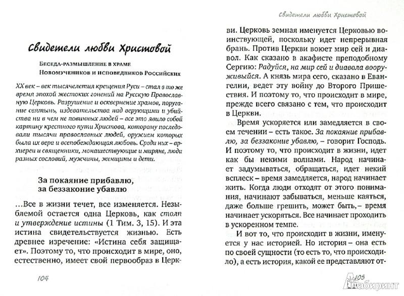 """Иллюстрация 1 из 6 для На всё нужно смотреть взглядом """"оттуда"""". Беседы и интервью - Валериан Протоиерей   Лабиринт - книги. Источник: Лабиринт"""