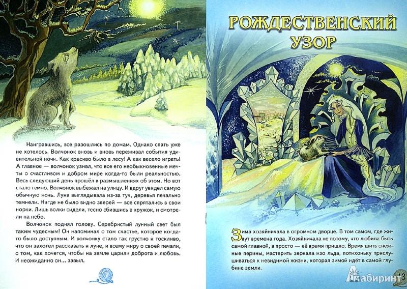 Иллюстрация 1 из 13 для Тайны бабушкиного клубка - Елена Михаленко   Лабиринт - книги. Источник: Лабиринт
