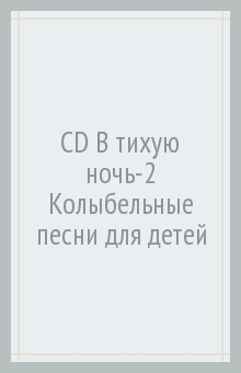 CD В тихую ночь-2 (Колыбельные песни для детей)