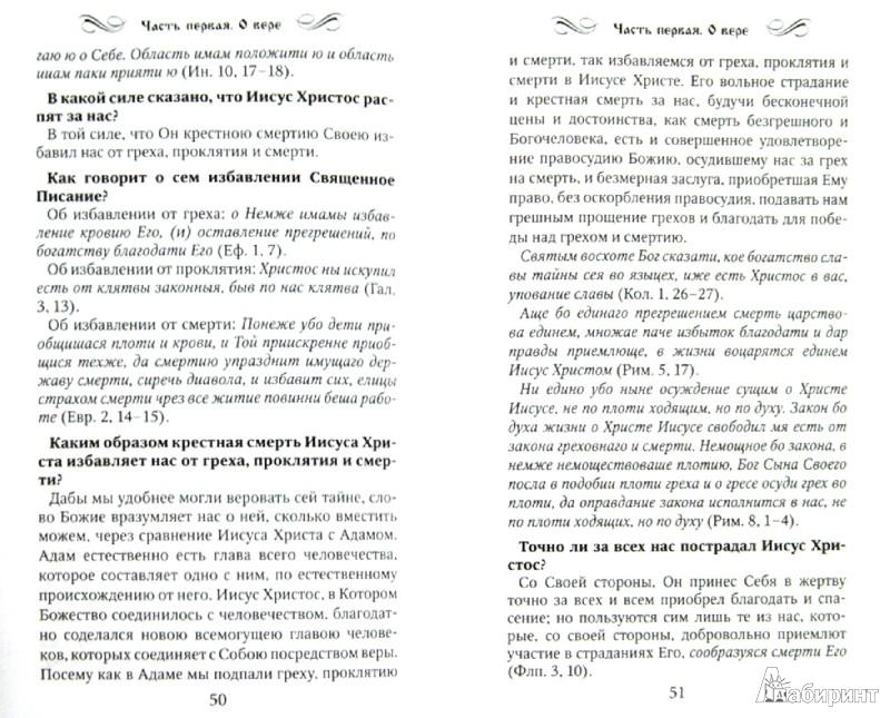 Иллюстрация 1 из 11 для Пространственный христианский катехизис Православной Кафолической Восточной Церкви - Филарет Святитель   Лабиринт - книги. Источник: Лабиринт