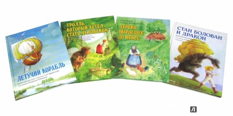 Иллюстрация 1 из 36 для Наши любимые волшебные сказки на весь год   Лабиринт - книги. Источник: Лабиринт