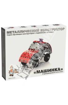 """Металлический конструктор """"Машинка"""" (2029)"""