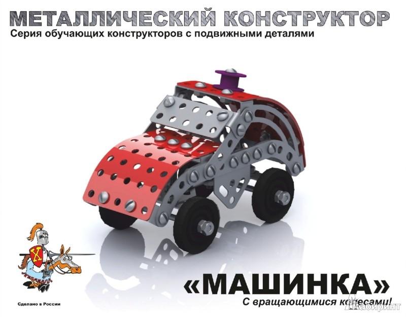 """Иллюстрация 1 из 4 для Металлический конструктор """"Машинка"""" (2029)   Лабиринт - игрушки. Источник: Лабиринт"""