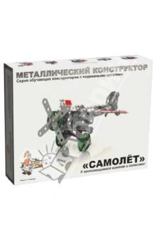 "Металлический конструктор ""Самолёт"" (2030)"