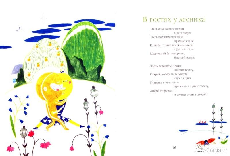 Иллюстрация 1 из 15 для Бумажный зонтик - Марина Бородицкая | Лабиринт - книги. Источник: Лабиринт