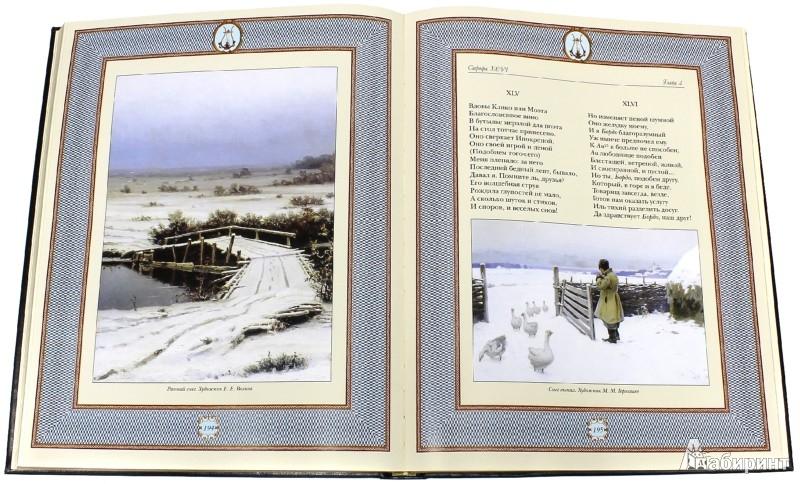 Иллюстрация 1 из 10 для Евгений Онегин - Александр Пушкин | Лабиринт - книги. Источник: Лабиринт