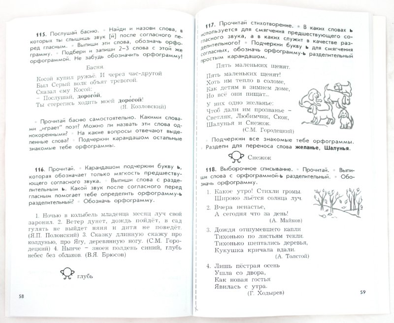 Гдз по русскому языку бунеев класс бесплатно