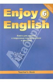 """Английский язык. Книга для учителя к уч. """"Английский с удовольствием. Enjoy English. 6 класс"""". ФГОС"""