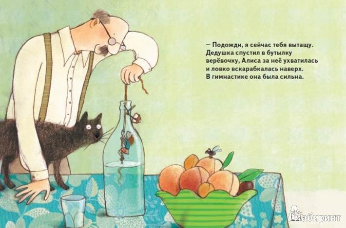 Иллюстрация 1 из 16 для Алиса, которая все время падала - Джанни Родари | Лабиринт - книги. Источник: Лабиринт