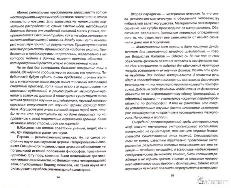 Иллюстрация 1 из 5 для Новая инквизиция. Кто мешает русскому прорыву? - Максим Калашников   Лабиринт - книги. Источник: Лабиринт