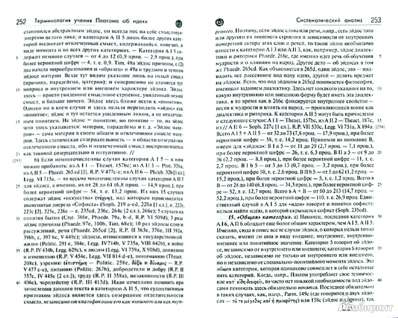 Иллюстрация 1 из 7 для Очерки античного символизма и мифологии - Алексей Лосев | Лабиринт - книги. Источник: Лабиринт