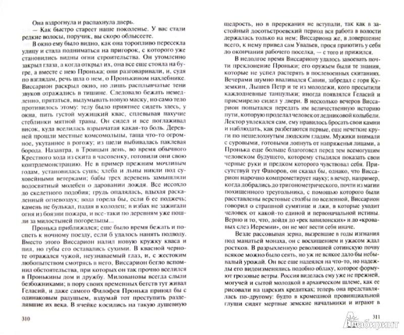 Иллюстрация 1 из 3 для Собрание сочинений в 6 томах - Леонид Леонов   Лабиринт - книги. Источник: Лабиринт