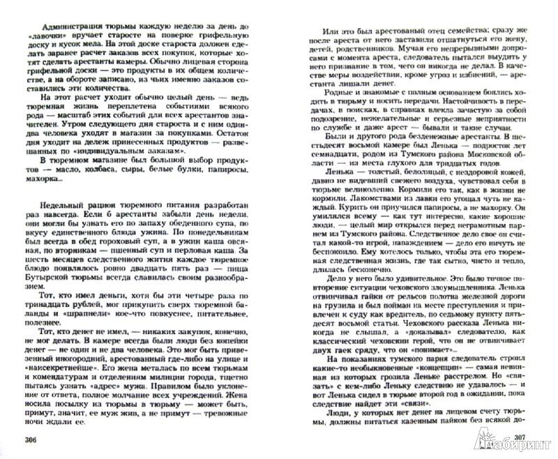Иллюстрация 1 из 12 для Собрание сочинений в 7 томах - Варлам Шаламов   Лабиринт - книги. Источник: Лабиринт