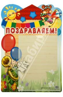 Стенд Поздравляем! с карманом А4Демонстрационные материалы<br>Стенд фигурный с карманом для информации на листе А4.<br>Формат: А3<br>Размер: 490х330 мм.<br>