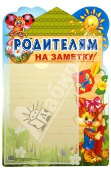 Стенд Родителям на заметку с карманом А4Демонстрационные материалы<br>Стенд фигурный с карманом для информации на листе А4.<br>Формат: А3<br>Размер: 490х330 мм.<br>