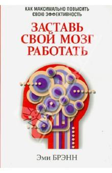 Заставь свой мозг работатьЛичная эффективность<br>В книге собраны все ключевые открытия, связанные с тем, как устроен и работает человеческий разум. Материал изложен в простой и практичной форме, позволяющей вам сразу же применять его в своей работе.<br>Живые, яркие персонажи наглядно иллюстрируют не только что нужно сделать, чтобы мозг работал, но и как это сделать.<br>Для широкого круга читателей.<br>