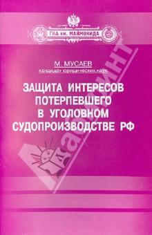 Защита интересов потерпевшего в уголовном судопроизводстве РФ. Учебно-методическое пособие