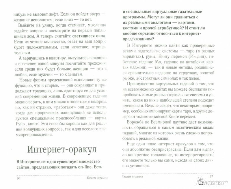 Иллюстрация 1 из 6 для Гадалка. Предсказываем судьбу простыми и сложными способами | Лабиринт - книги. Источник: Лабиринт