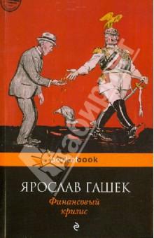 Финансовый кризис, Гашек Ярослав