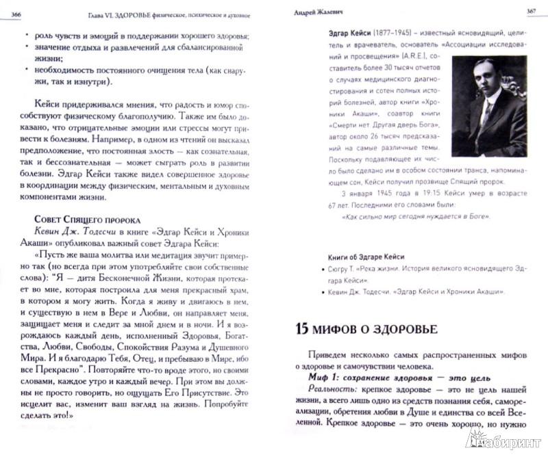 Иллюстрация 1 из 12 для Сокровища мировой мудрости: теории, практики, советы - Андрей Жалевич   Лабиринт - книги. Источник: Лабиринт