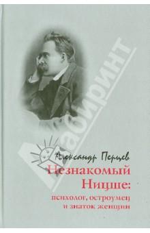 Незнакомый Ницше: Психолог, остроумец и знаток женщин