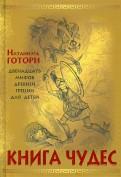 Натаниель Готорн: Книга чудес. Мифы Древней Греции, рассказанные детям Натаниэлем Готорном