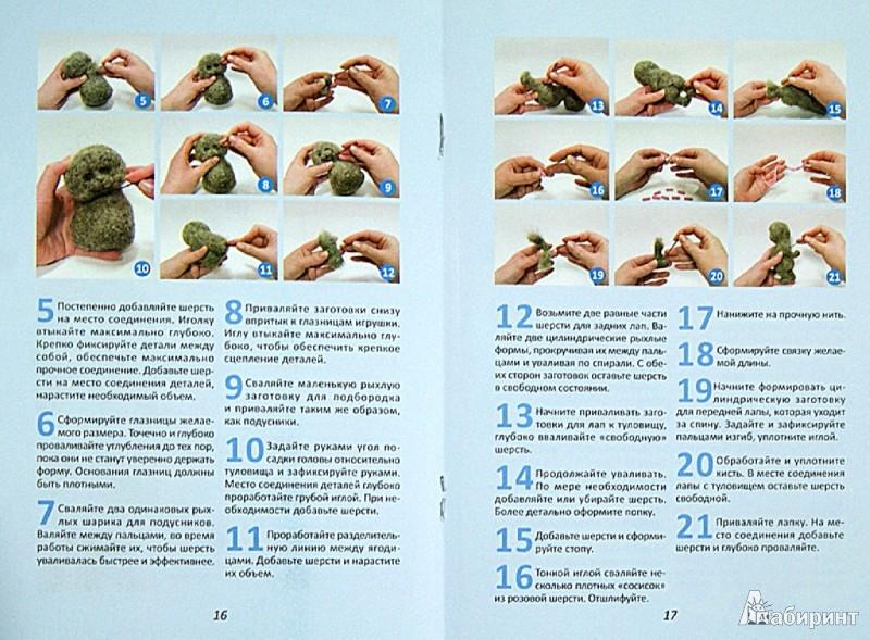 Иллюстрация 1 из 23 для Войлочные зверюшки. Уроки сухого валяния - Елена Смирнова | Лабиринт - книги. Источник: Лабиринт