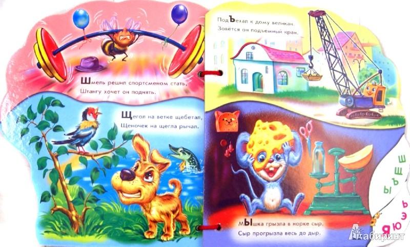 Иллюстрация 1 из 13 для Азбука - Ирина Солнышко | Лабиринт - книги. Источник: Лабиринт