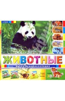 ЖивотныеЖивотный и растительный мир<br>Эта книга познакомит малыша с животными, обитающими в разных частях света, поможет выучить их названия. А цветные иллюстрации, картинки-цепочки и объемные животные сделают этот процесс увлекательным.<br>