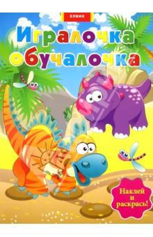 Динозавры. Игралочка-обучалочка